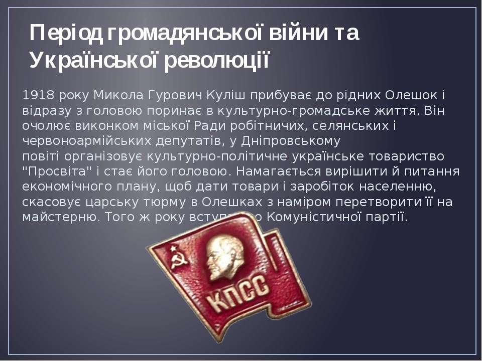 Період громадянської війни та Української революції 1918 року Микола Гурович ...