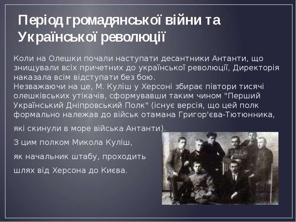 Період громадянської війни та Української революції Коли на Олешки почали нас...