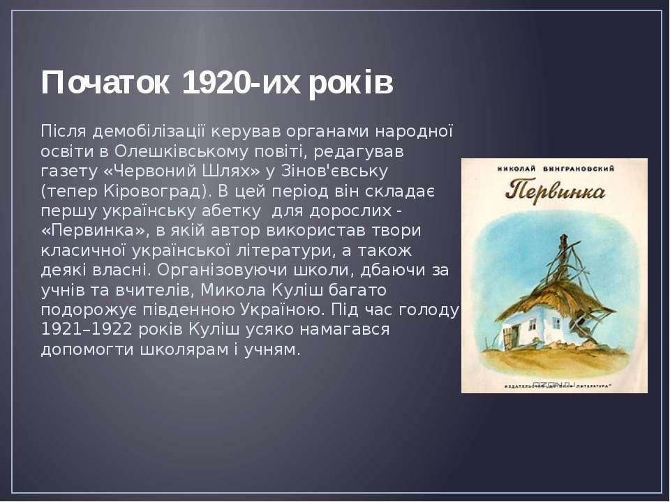 Початок 1920-их років Після демобілізації керував органами народної освіти в ...