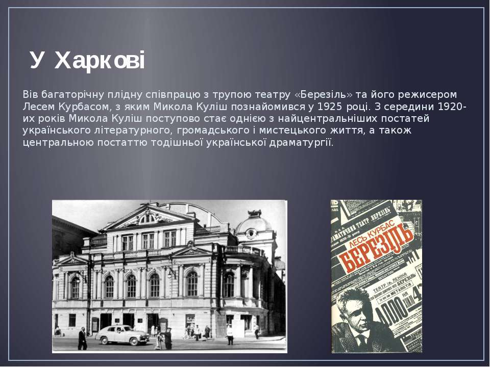 У Харкові Вів багаторічну плідну співпрацю з трупою театру«Березіль»та його...