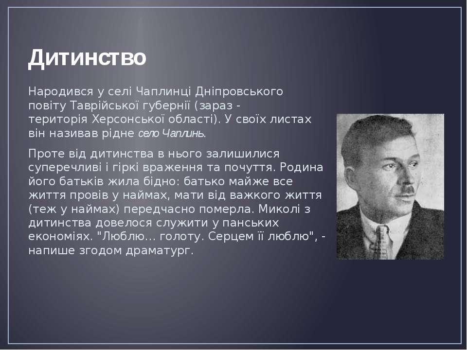 Дитинство Народився у селі ЧаплинціДніпровського повітуТаврійської губернії...