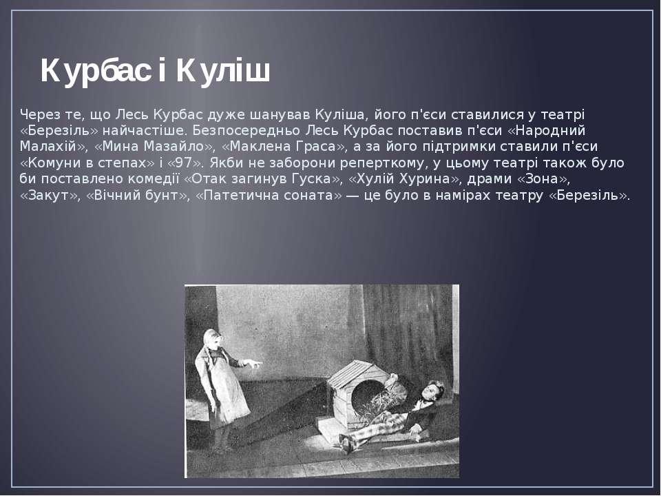 Курбас і Куліш Через те, що Лесь Курбас дуже шанував Куліша, його п'єси стави...