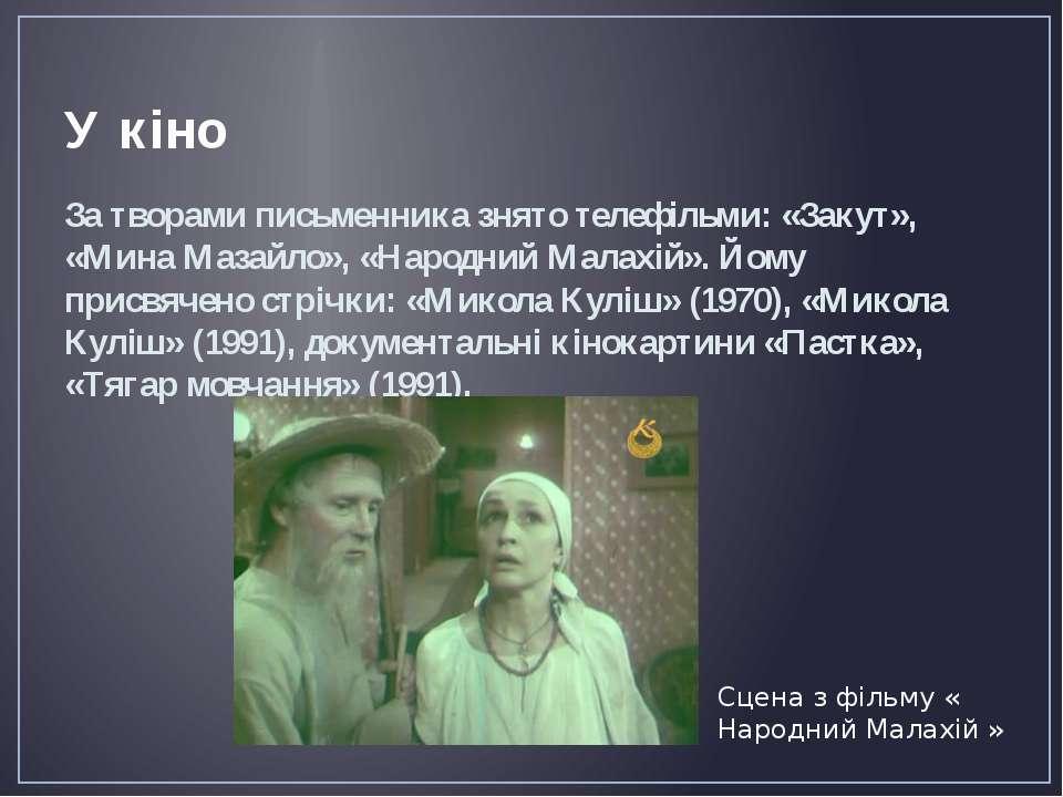 У кіно За творами письменника знято телефільми: «Закут», «Мина Мазайло», «Нар...