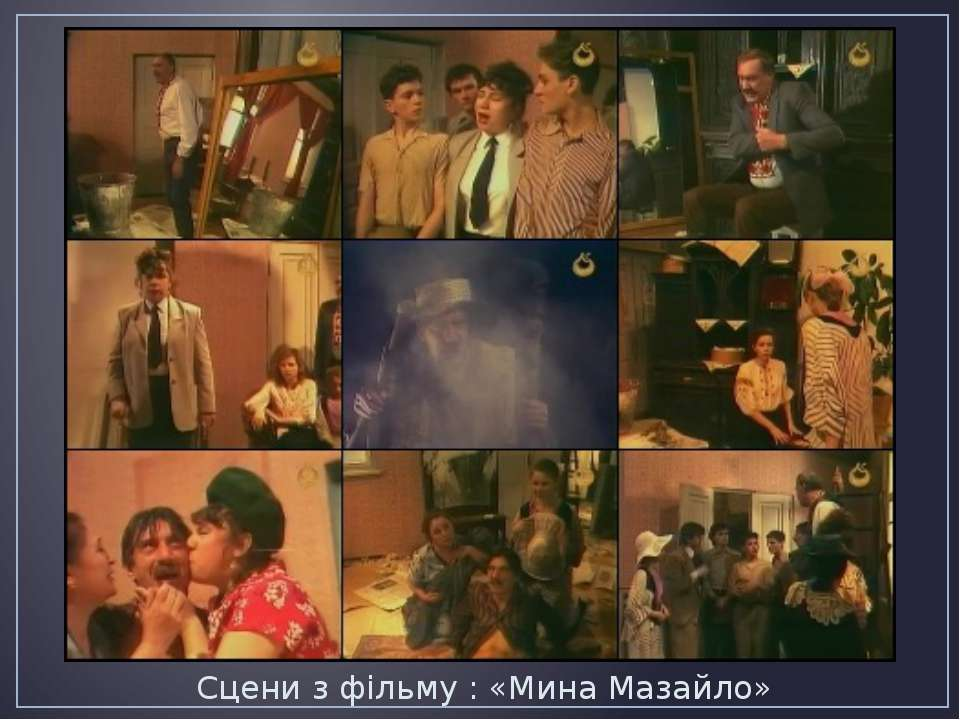 Сцени з фільму : «Мина Мазайло»