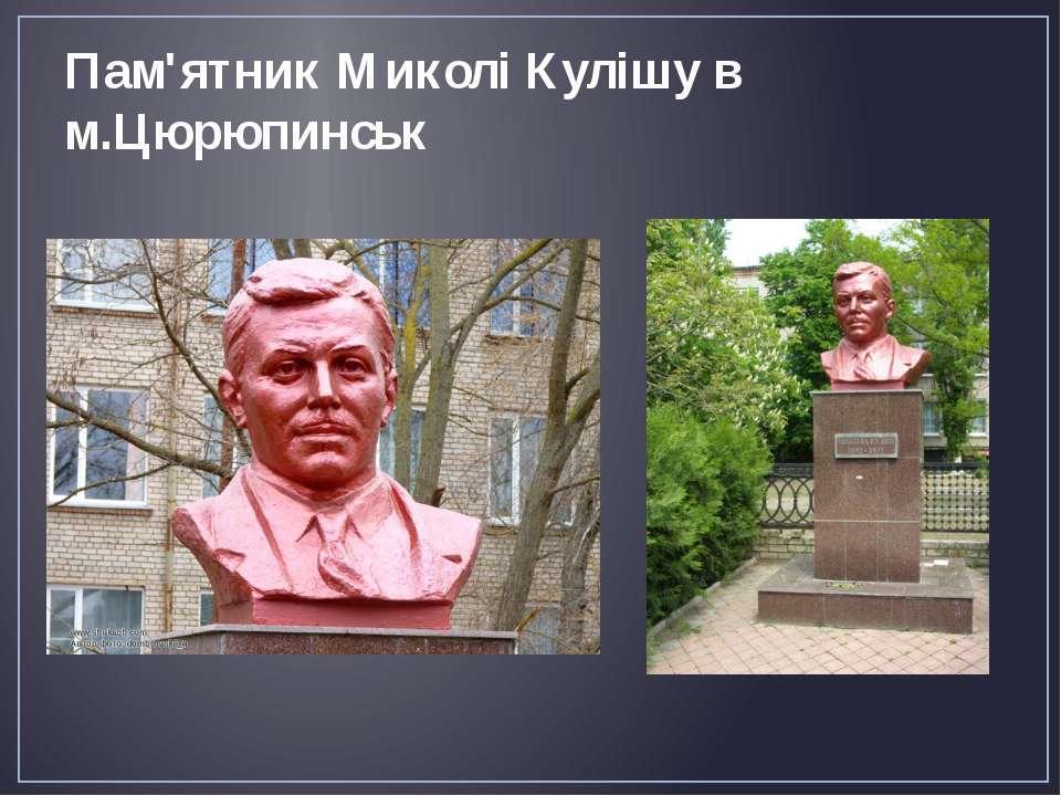 Пам'ятник Миколі Кулішу в м.Цюрюпинськ