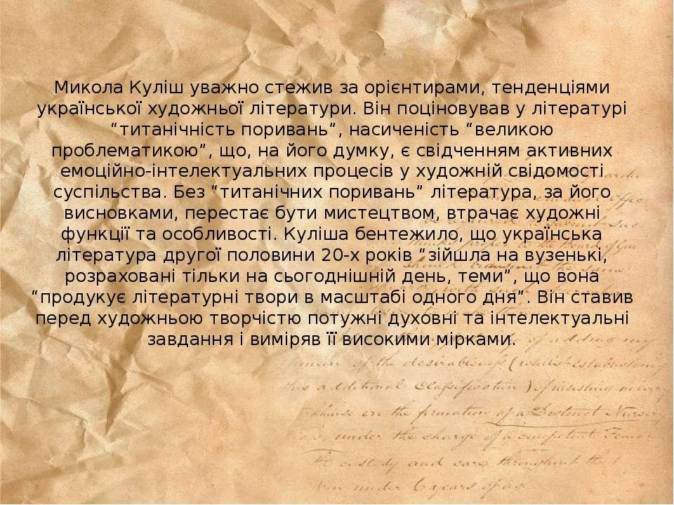 Микола Куліш уважно стежив за орієнтирами, тенденціями української художньої ...