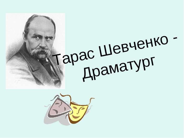 Тарас Шевченко - Драматург
