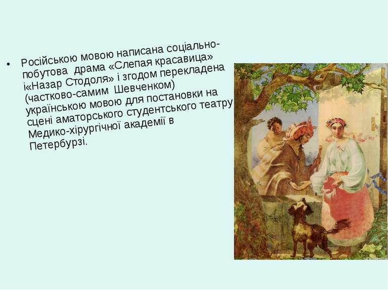 Pосійською мовою написана соціально-побутова драма «Cлепая красавица» і«Назар...