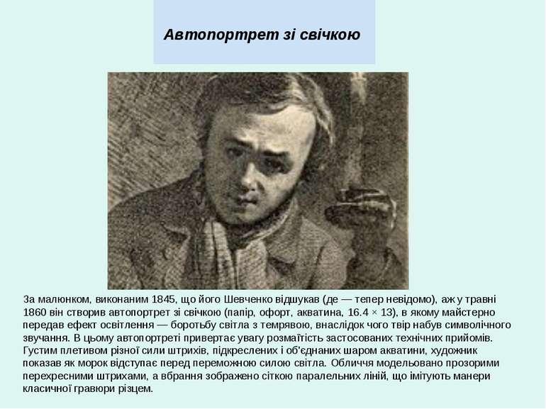 Автопортрет зі свічкою За малюнком, виконаним 1845, що його Шевченко відшукав...