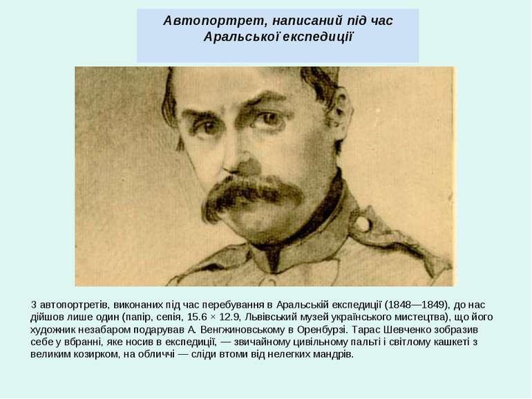 Автопортрет, написаний під час Аральської експедиції З автопортретів, виконан...