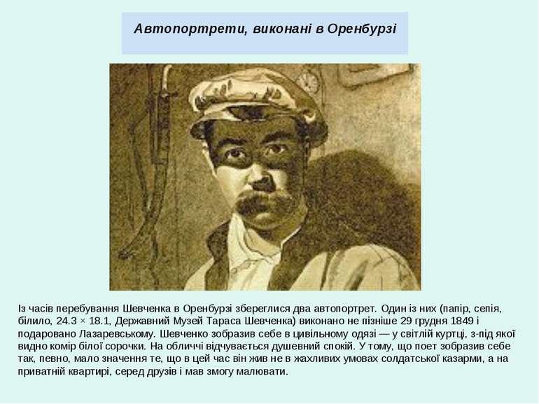 Автопортрети, виконані в Оренбурзі Із часів перебування Шевченка в Оренбурзі ...