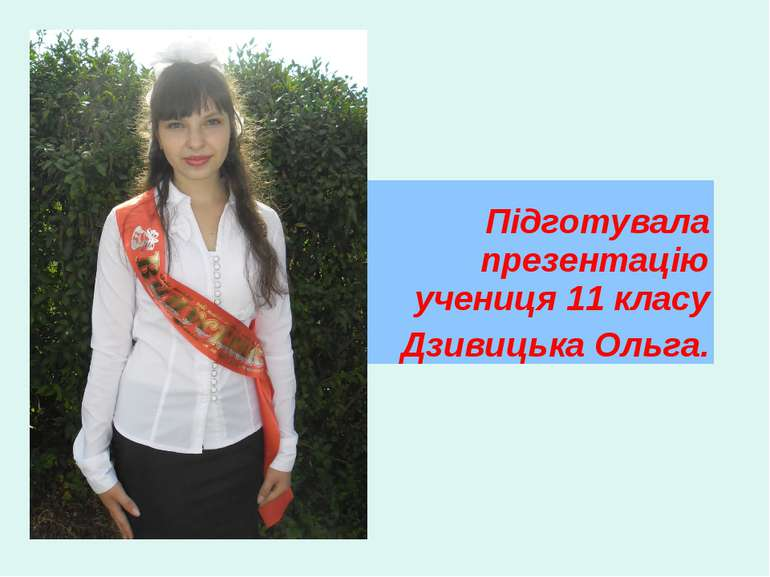 Підготувала презентацію учениця 11 класу Дзивицька Ольга.