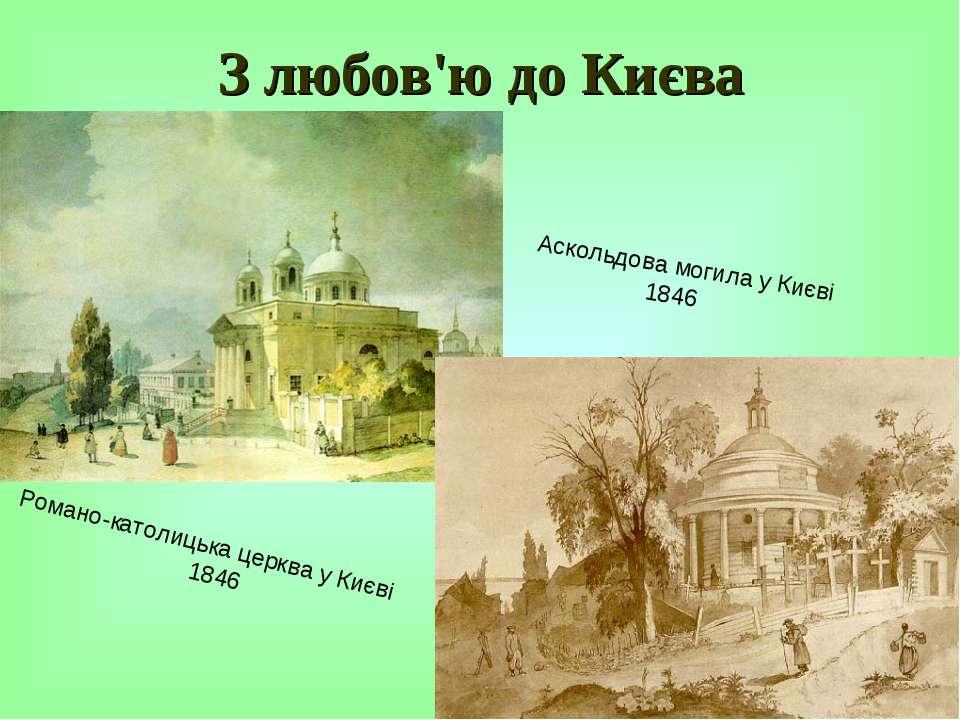 З любов'ю до Києва Романо-католицька церква у Києві 1846 Аскольдова могила у ...