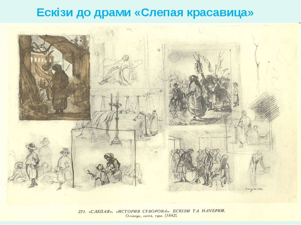 Ескізи до драми «Cлепая красавица»