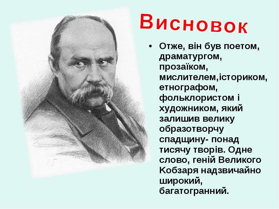 Отже, він був поетом, драматургом, прозаїком, мислителем,істориком, етнографо...