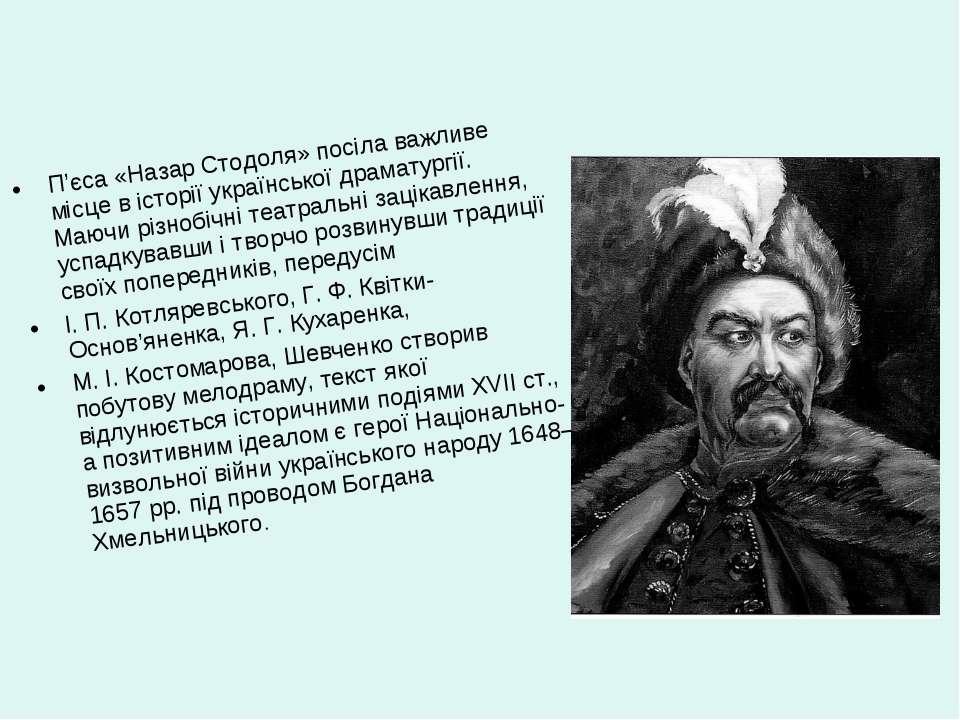 П'єса «Назар Стодоля» посіла важливе місце в історії української драматургії....