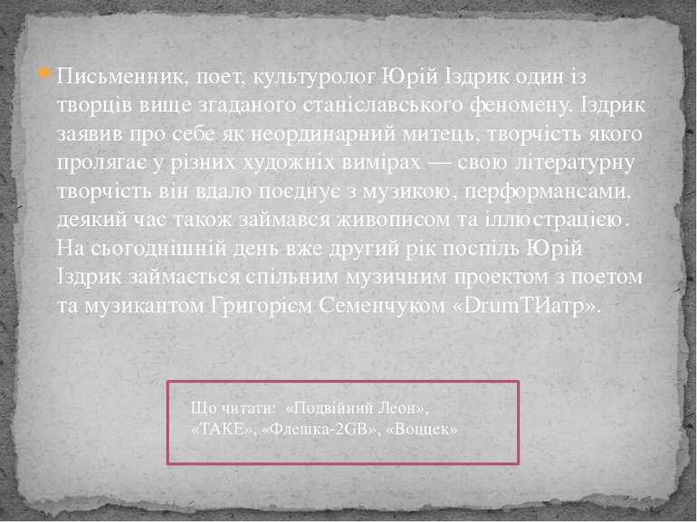 Письменник, поет, культуролог Юрій Іздрик один із творців вище згаданого стан...