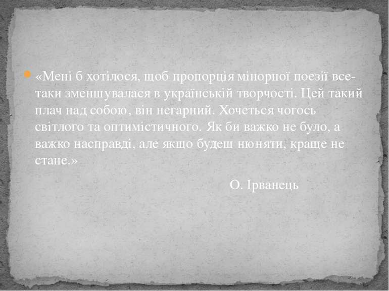 «Мені б хотілося, щоб пропорція мінорної поезії все-таки зменшувалася в украї...