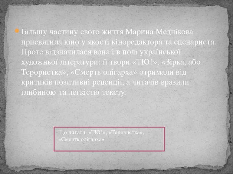 Більшу частину свого життя Марина Меднікова присвятила кіно у якості кінореда...