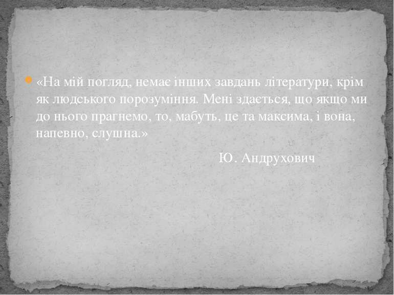 «На мій погляд, немає інших завдань літератури, крім як людського порозуміння...