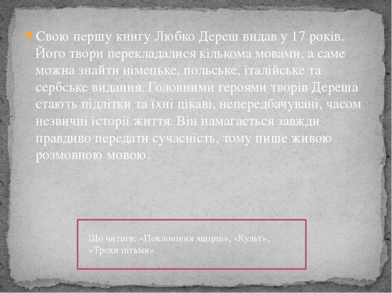 Свою першу книгу Любко Дереш видав у 17 років. Його твори перекладалися кільк...