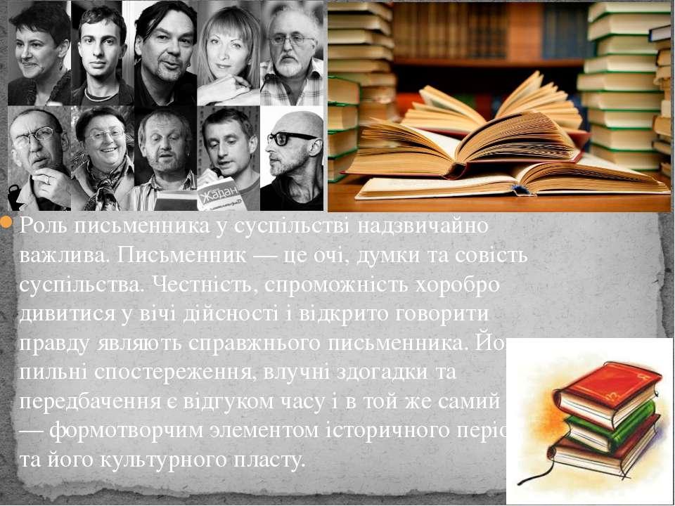 Роль письменника у суспільстві надзвичайно важлива. Письменник — це очі, думк...