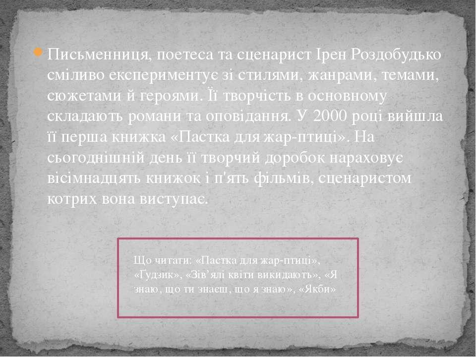 Письменниця, поетеса та сценарист Ірен Роздобудько сміливо експериментує зі с...