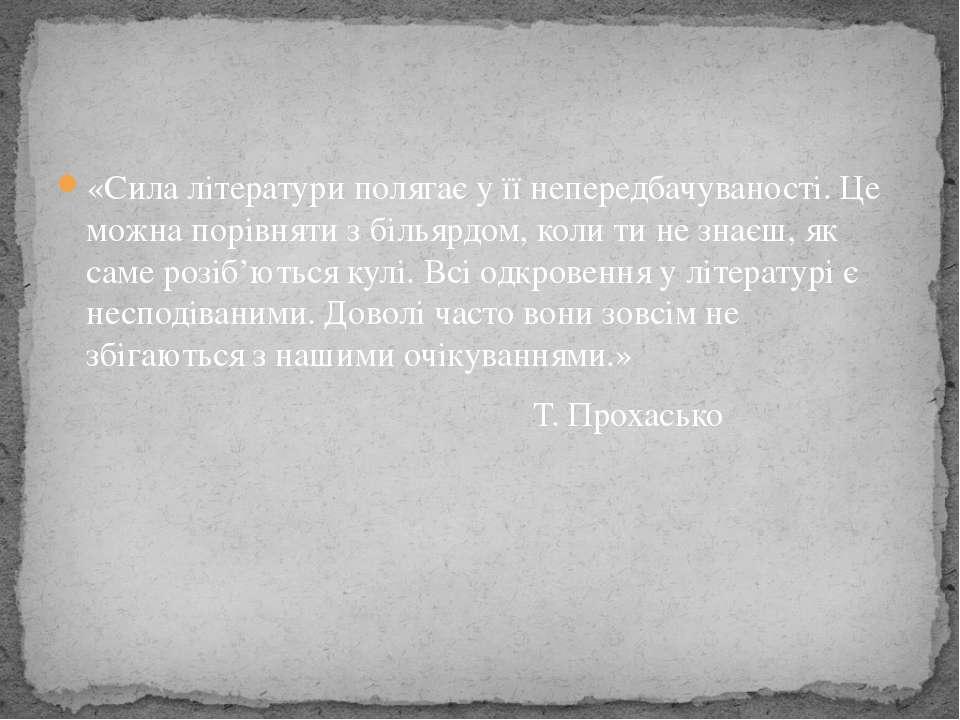 «Сила літератури полягає у її непередбачуваності. Це можна порівняти з більяр...