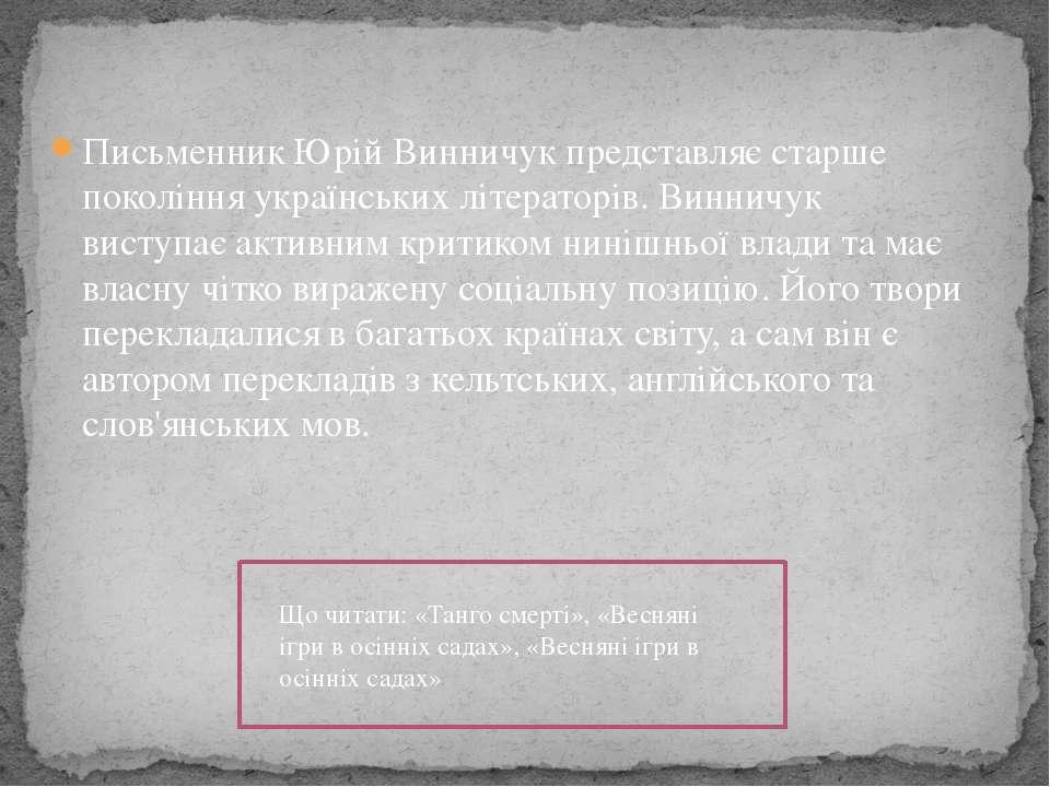 Письменник Юрій Винничук представляє старше покоління українських літераторів...