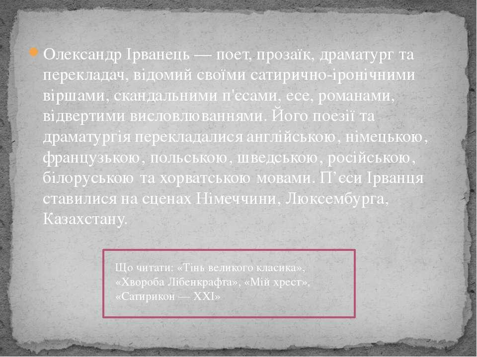 Олександр Ірванець — поет, прозаїк, драматург та перекладач, відомий своїми с...