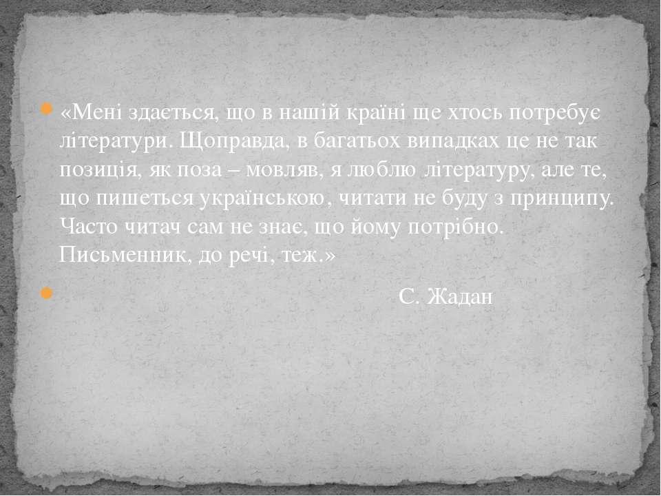 «Мені здається, що в нашій країні ще хтось потребує літератури. Щоправда, в б...