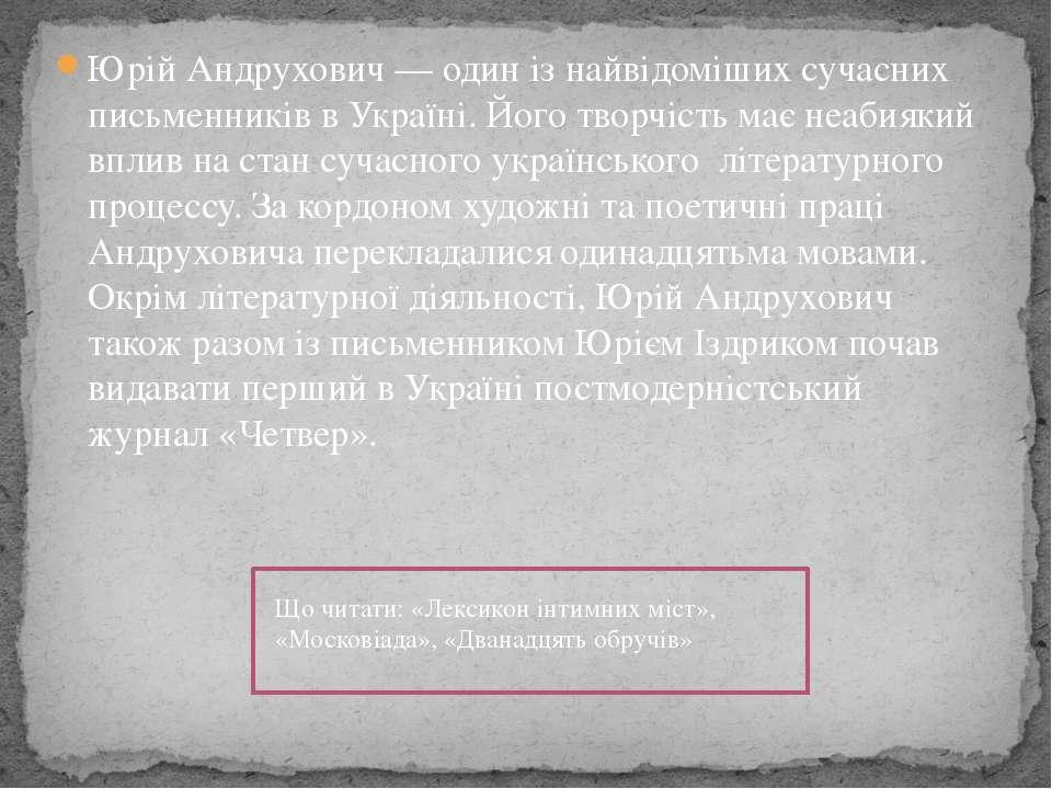 Юрій Андрухович — один із найвідоміших сучасних письменників в Україні. Його ...
