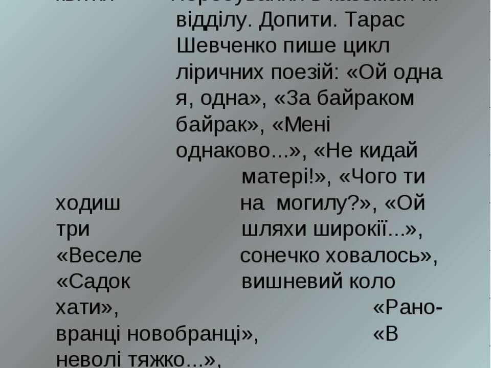 6 квітня Поета відправлено в Петербург до III відділу. 17—30 квітня Перебуван...