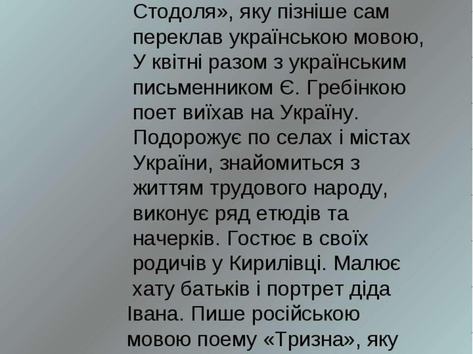 1843 р. - Закінчив писати драму російською мовою «Назар Стодоля», яку пізніше...