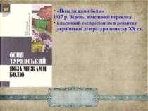 «Поза межами болю» 1917 р. Відень, німецький переклад класичний експресіонізм...