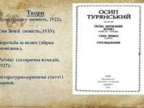 Твори Дума пралісу (повість, 1922), Син Землі (повість, 1933); Боротьба за ве...