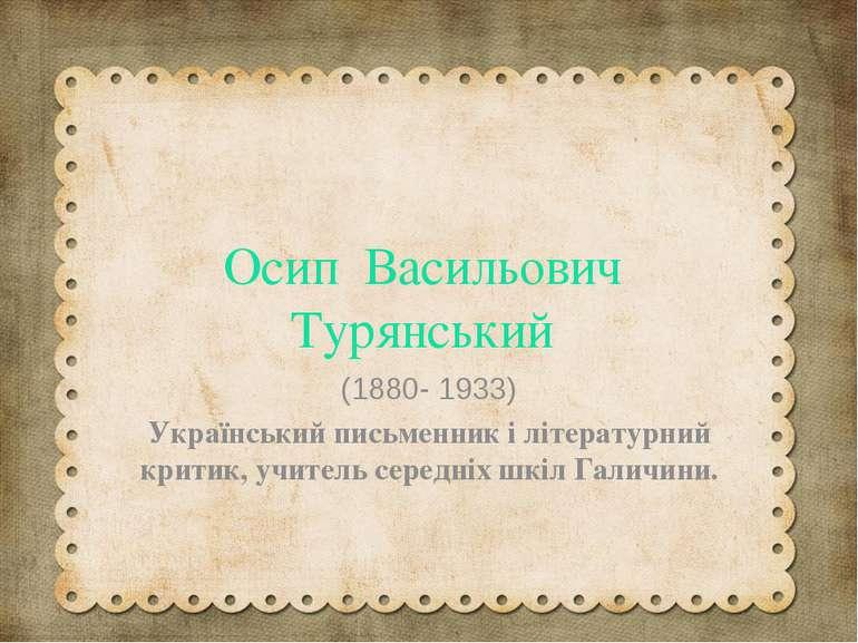 (1880- 1933) Український письменник і літературний критик, учитель середніх ш...