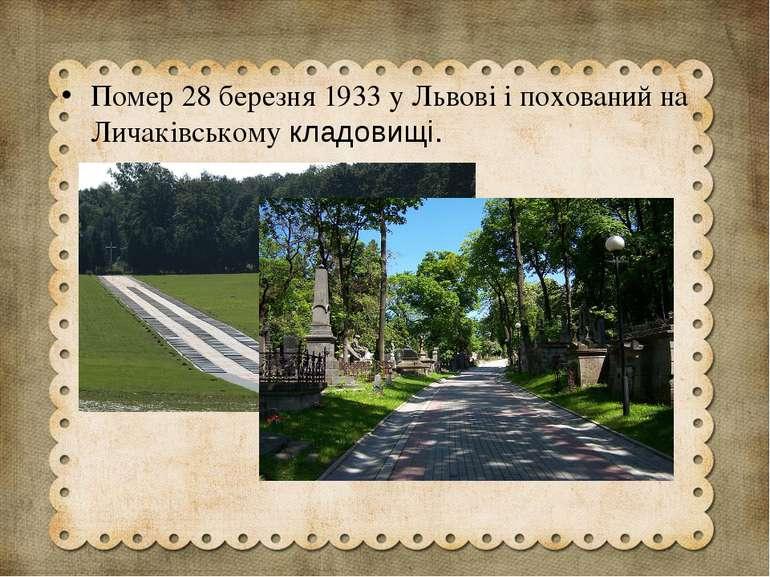 Помер 28 березня 1933 у Львові і похований на Личаківському кладовищі.