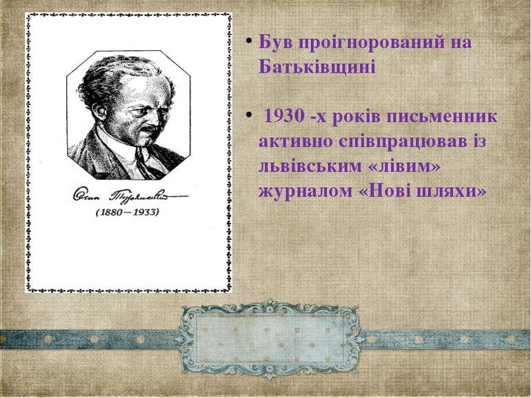 Був проігнорований на Батьківщині 1930 -х років письменник активно співпрацюв...