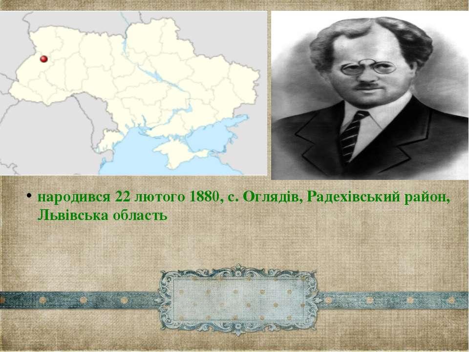 народився 22 лютого 1880, с. Оглядів, Радехівський район, Львівська область