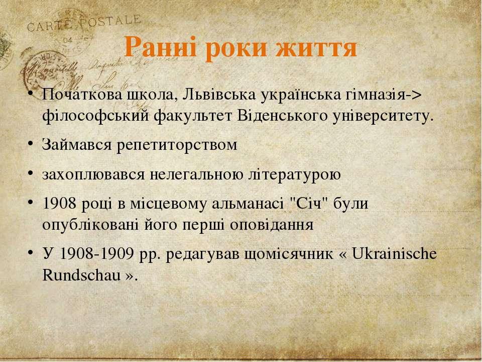 Ранні роки життя Початкова школа, Львівська українська гімназія-> філософськи...