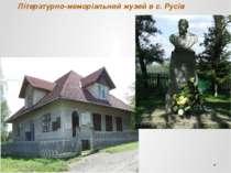 Літературно-меморіальний музей в с. Русів