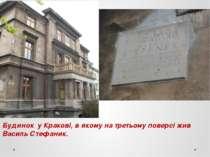 Будинок у Кракові, в якому на третьому поверсі жив Василь Стефаник.