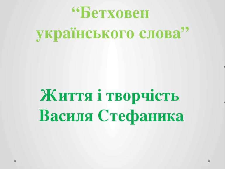 """""""Бетховен українського слова"""" Життя і творчість Василя Стефаника"""