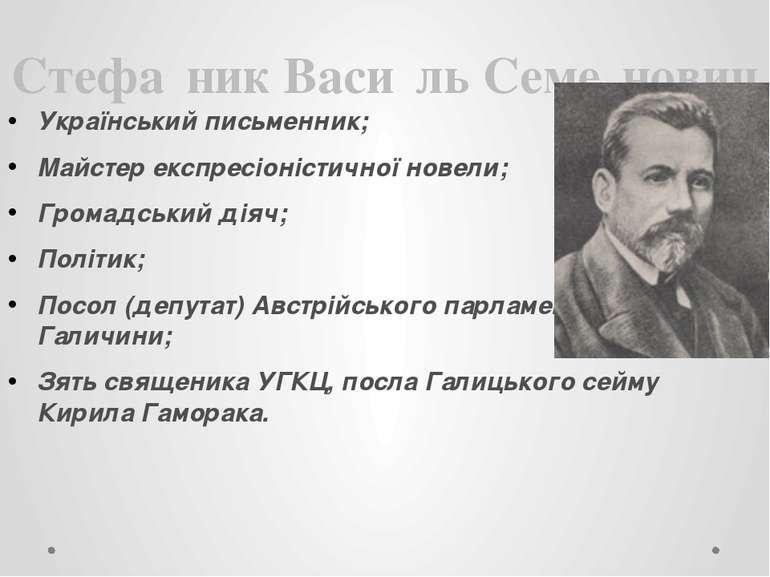 Стефа ник Васи ль Семе нович Український письменник; Майстер експресіоністичн...