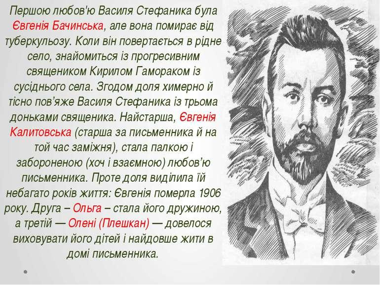 Першою любов'ю Василя Стефаника була Євгенія Бачинська, але вона помирає від ...