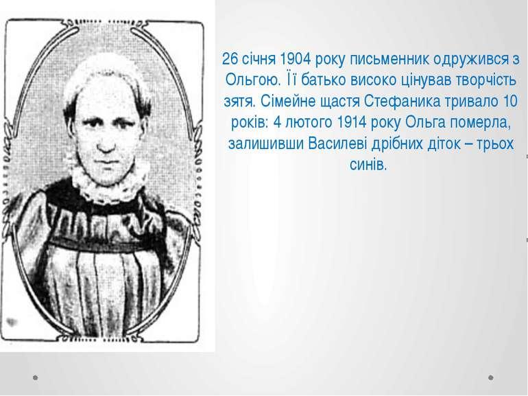 26 січня 1904 року письменник одружився з Ольгою. Її батько високо цінував тв...