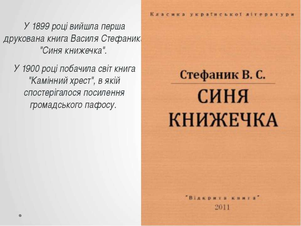 """У 1899 році вийшла перша друкована книга Василя Стефаника """"Синя книжечка"""". У ..."""