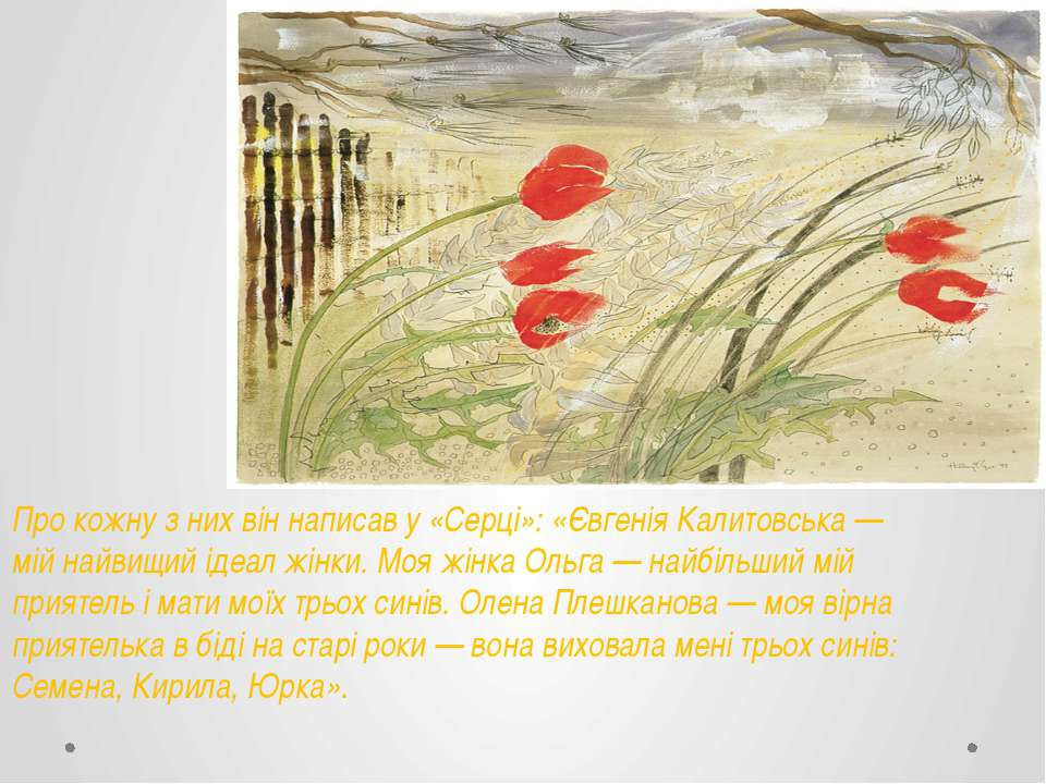 Про кожну з них він написав у «Серці»: «Євгенія Калитовська — мій найвищий ід...