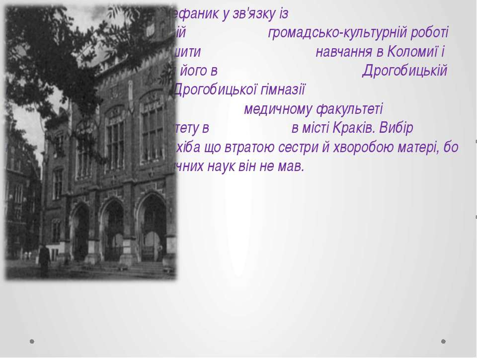 У 1890р. Стефаник у зв'язку із звинуваченням в нелегальній громадсько-культур...